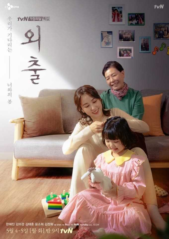 mothers-going-out-ซับไทย-1-2-จบ-