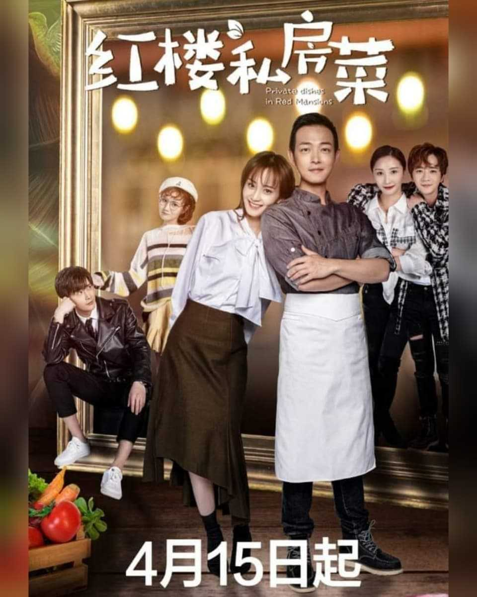 private-dishes-in-red-mansions-2021-ซับไทย-1-24-จบ-