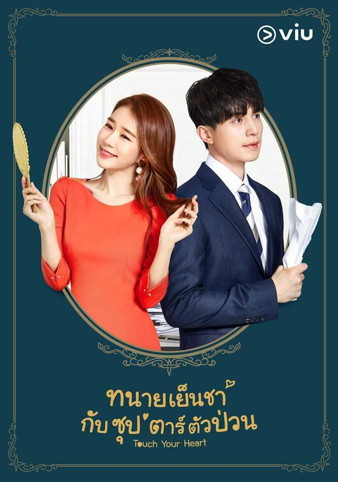 touch-your-heart-ซับไทย-1-16-จบ-