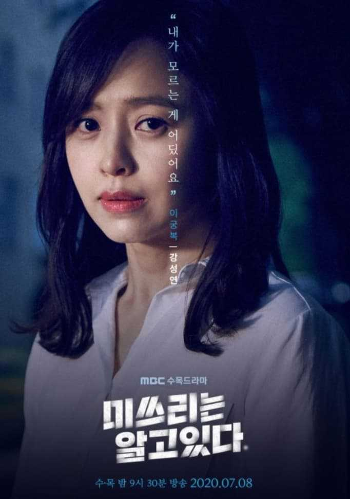 she-knows-everything-ซับไทย-1-8-จบ-