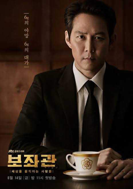 aide-chief-of-staff-season2-ซับไทย-1-10-จบ-