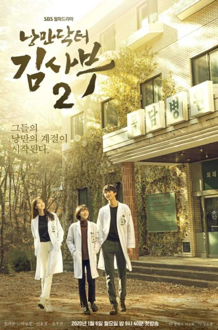 romantic-doctor-teacher-kim-season-2-ซับไทย-1-33-จบ-